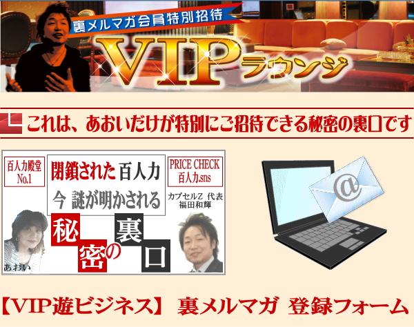 VIP遊ビジネス裏メルマガ登録フォーム1
